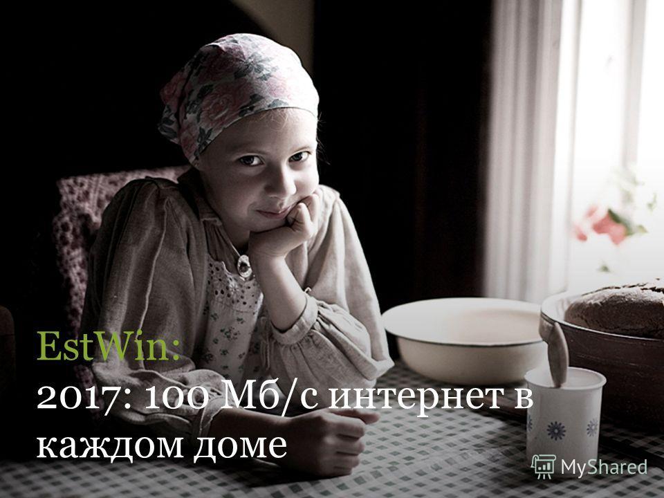 EstWin: 2017: 100 Мб/с интернет в каждом доме