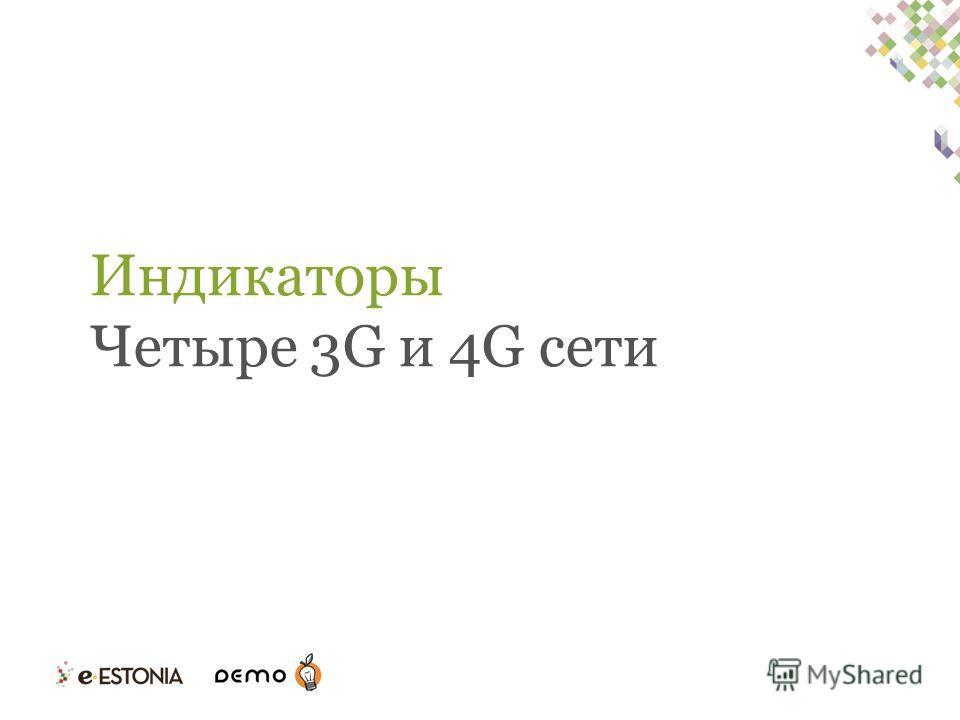 Индикаторы Четыре 3G и 4G сети