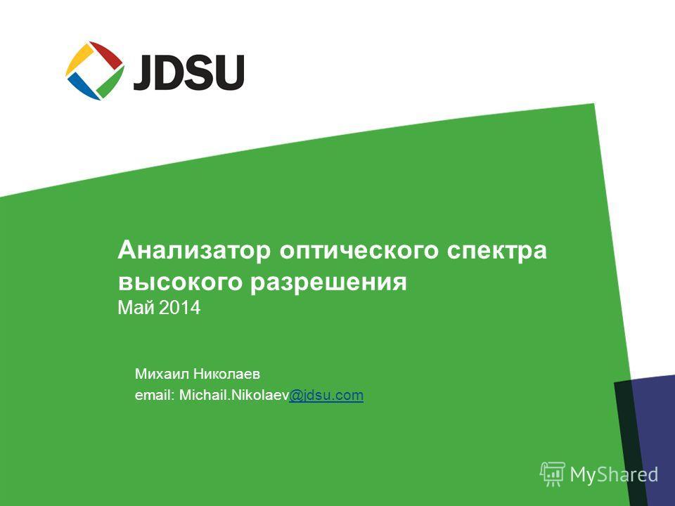 Анализатор оптического спектра высокого рразрешения Май 2014 Михаил Николаев email: Michail.Nikolaev@jdsu.com@jdsu.com