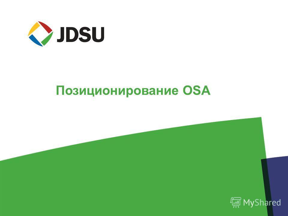 Позиционирование OSA