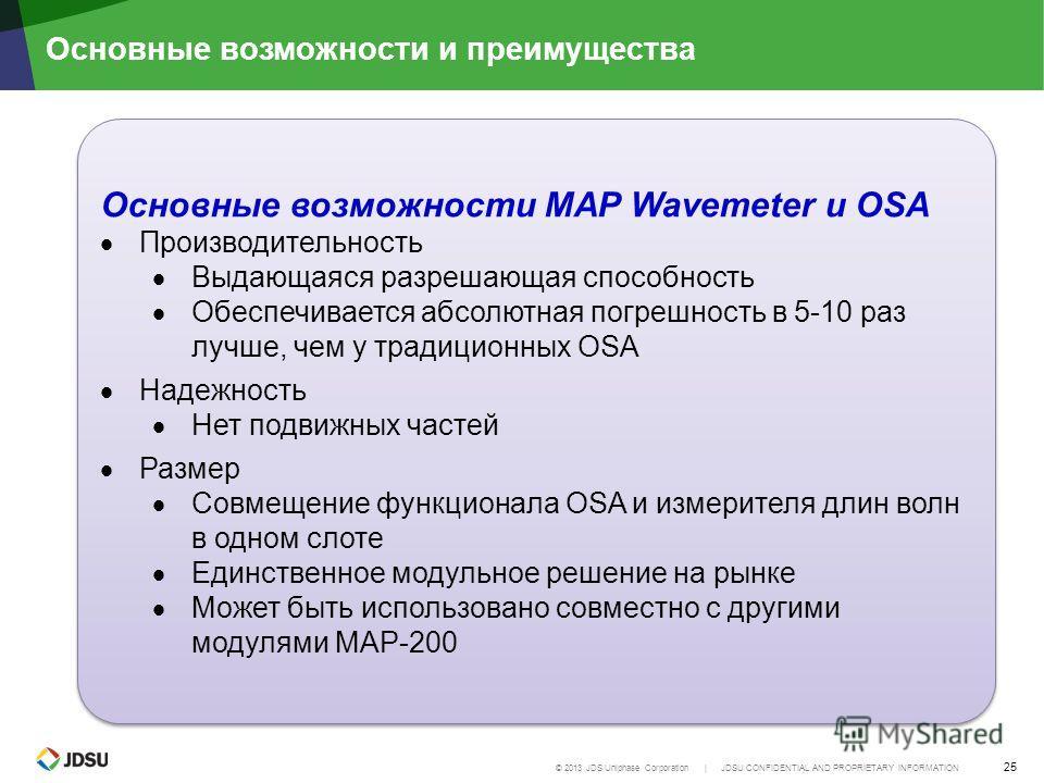 © 2013 JDS Uniphase Corporation | JDSU CONFIDENTIAL AND PROPRIETARY INFORMATION 25 Основные возможности и преимущества Основные возможности MAP Wavemeter и OSA Производительность Выдающаяся разрешающая способность Обеспечивается абсолютная погрешност