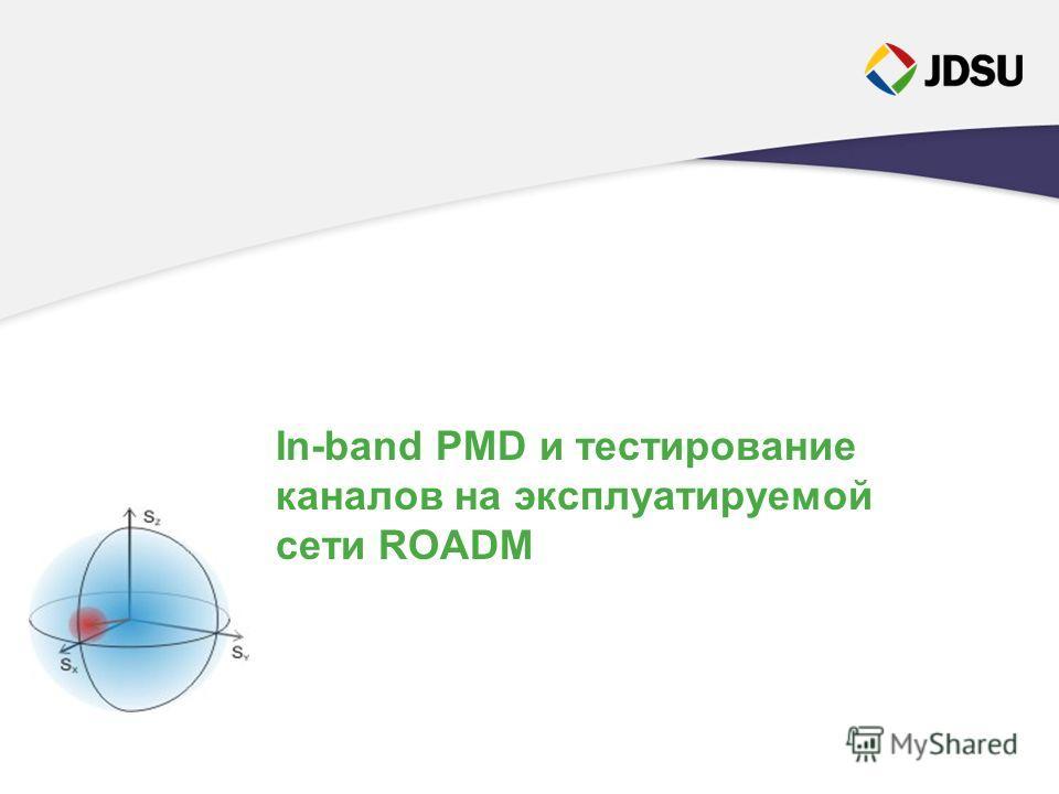 In-band PMD и тестирование каналов на эксплуатируемой сети ROADM Written by Gregory Lieutaert (Marketing), Andre Champavere (R&D)
