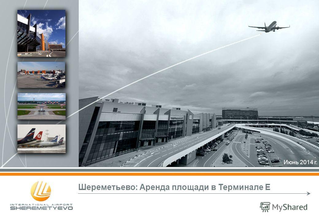 Июнь 2014 г. Шереметьево: Аренда площади в Терминале Е