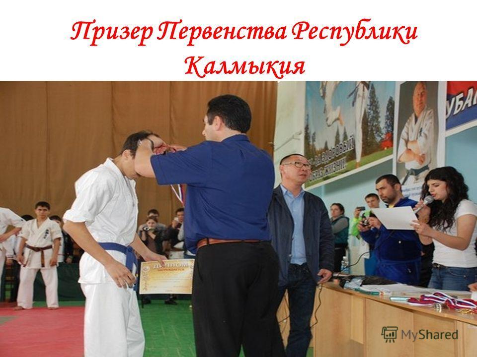 Призер Первенства Республики Калмыкия