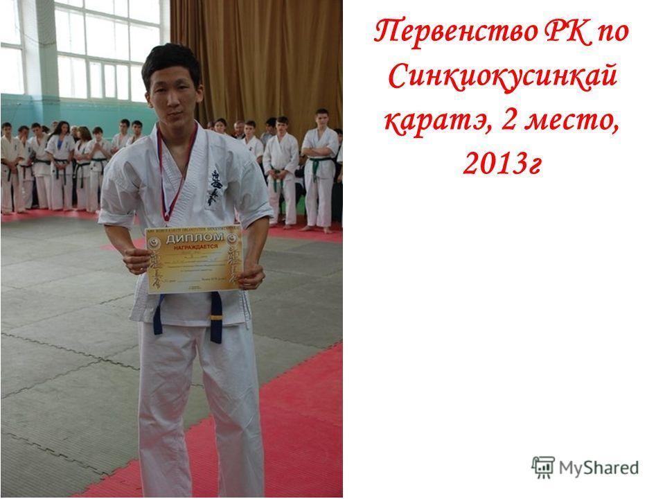 Первенство РК по Синкиокусинкай каратэ, 2 место, 2013 г