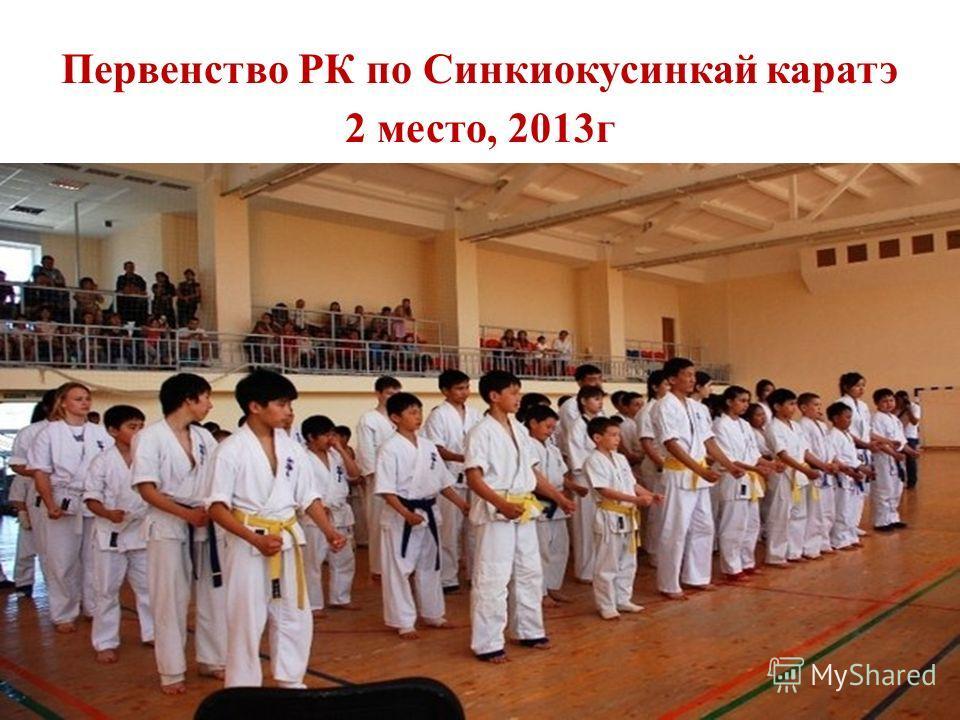 Первенство РК по Синкиокусинкай каратэ 2 место, 2013 г