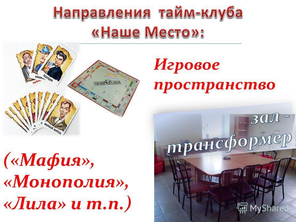 («Мафия», «Монополия», «Лила» и т.п.) Игровое пространство