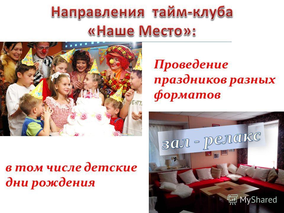 Проведение праздников разных форматов в том числе детские дни рождения
