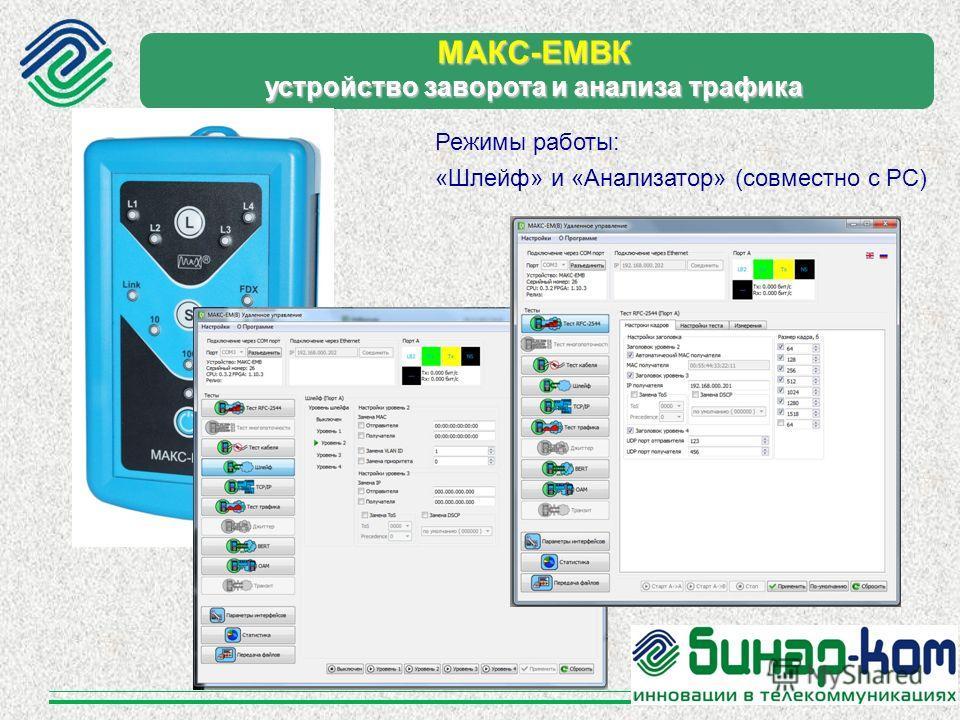 Режимы работы: «Шлейф» и «Анализатор» (совместно с РС) МАКС-ЕМBК устройство заворота и анализа трафика