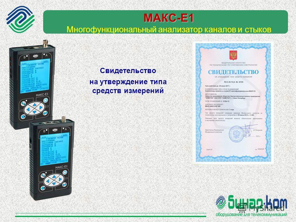 Свидетельство на утверждение типа средств измерений МАКС-Е1 Многофункциональный анализатор каналов и стыков