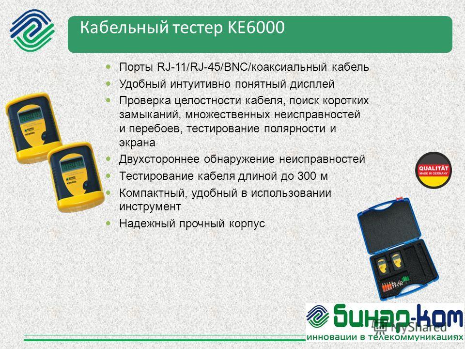 Кабельный тестер KE6000 Порты RJ-11/RJ-45/BNC/коаксиальный кабель Удобный интуитивно понятный дисплей Проверка целостности кабеля, поиск коротких замыканий, множественных неисправностей и перебоев, тестирование полярности и экрана Двухстороннее обнар