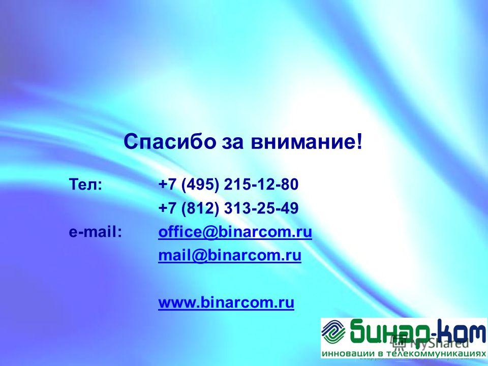 Тел:+7 (495) 215-12-80 +7 (812) 313-25-49 e-mail: office@binarcom.ruoffice@binarcom.ru mail@binarcom.ru www.binarcom.ru Спасибо за внимание!