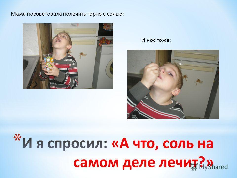 Мама посоветовала полечить горло с солью: И нос тоже: