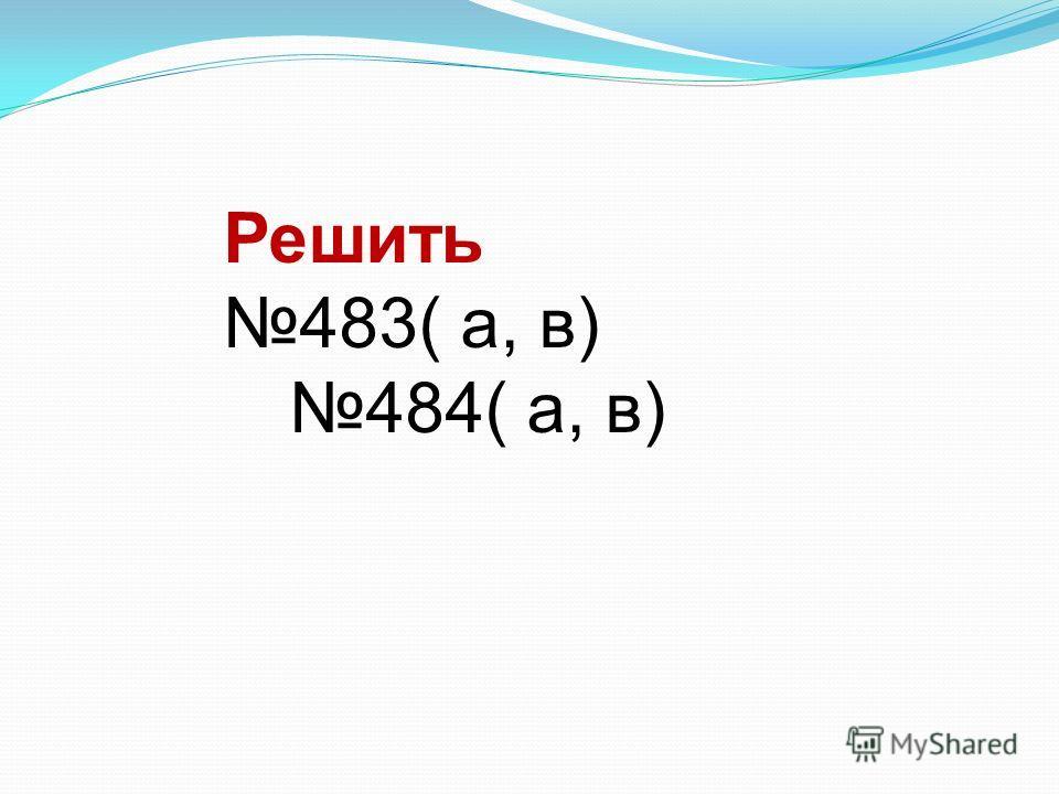 Решить 483( а, в) 484( а, в)