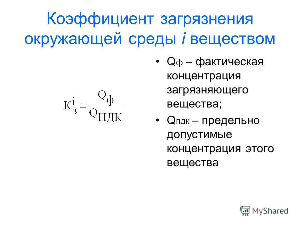 Коэффициент загрязнения окружающей среды i веществом Q ф – фактическая концентрация загрязняющего вещества; Q пдк – предельно допустимые концентрация этого вещества