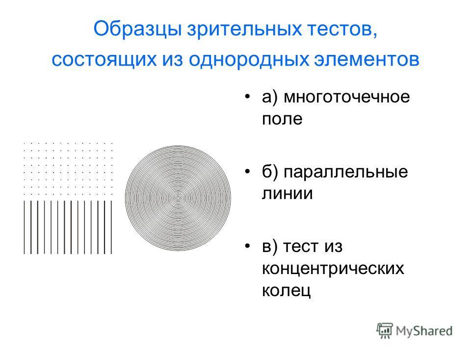 Образцы зрительных тестов, состоящих из однородных элементов а) многоточечное поле б) параллельные линии в) тест из концентрических колец