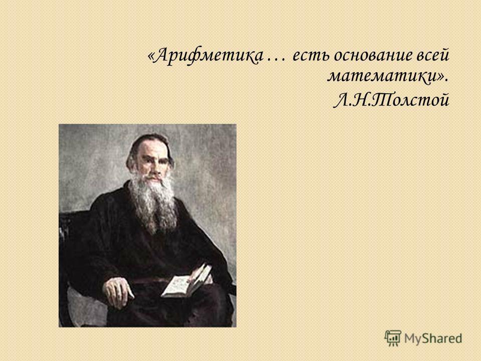 «Арифметика … есть основание всей математики». Л.Н.Толстой