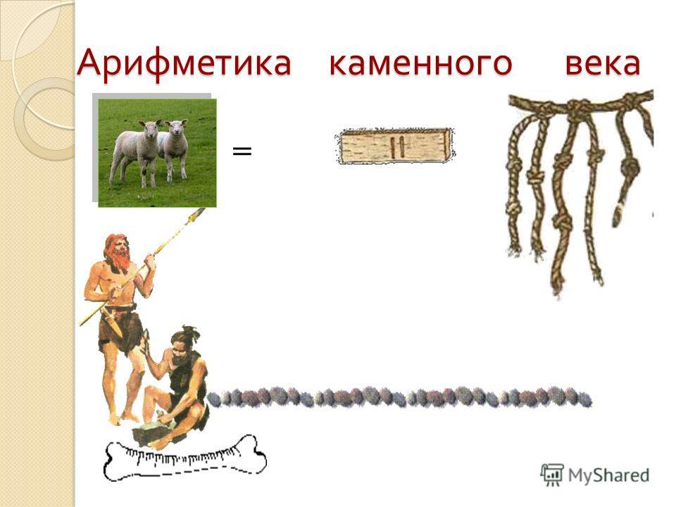 Арифметика каменного века Арифметика каменного века =
