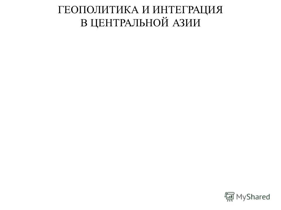 ГЕОПОЛИТИКА И ИНТЕГРАЦИЯ В ЦЕНТРАЛЬНОЙ АЗИИ