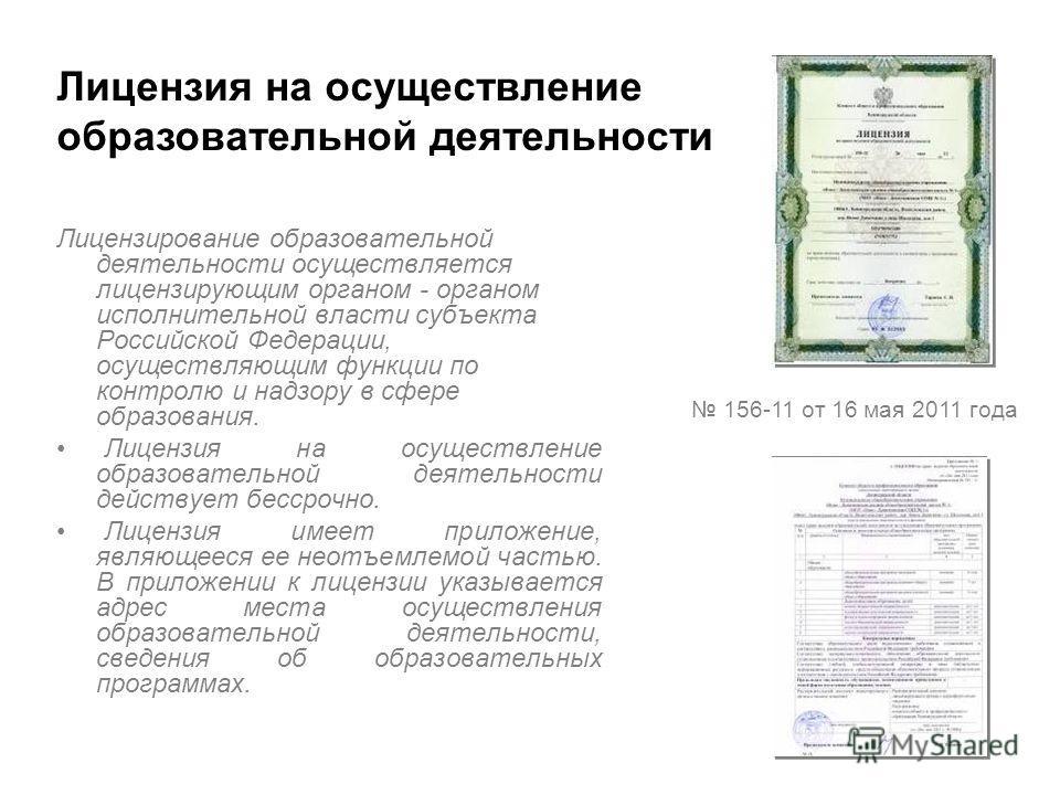 Лицензирование образовательной деятельности осуществляется лицензирующим органом - органом исполнительной власти субъекта Российской Федерации, осуществляющим функции по контролю и надзору в сфере образования. Лицензия на осуществление образовательно