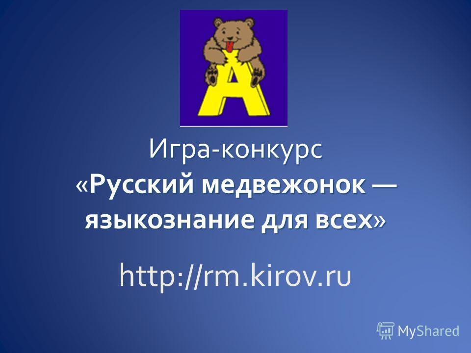 http://rm.kirov.ru