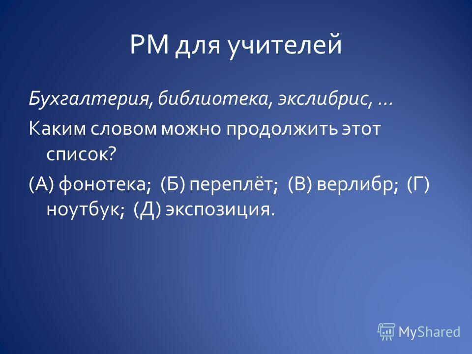 Бухгалтерия, библиотека, экслибрис,... Каким словом можно продолжить этот список? (А) фонотека; (Б) переплёт; (В) верлибр; (Г) ноутбук; (Д) экспозиция.