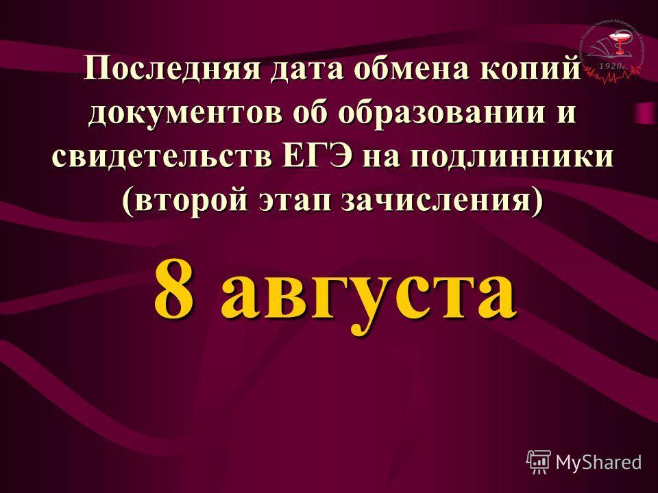 8 августа 8 августа Последняя дата обмена копий документов об образовании и свидетельств ЕГЭ на подлинники (второй этап зачисления)