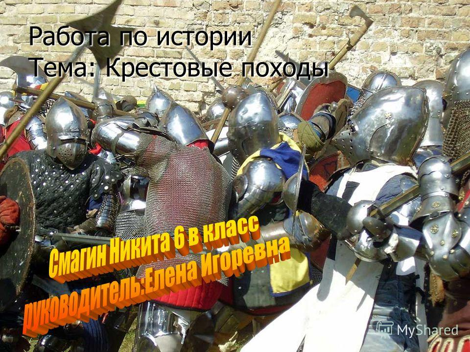 Работа по истории Тема: Крестовые походы