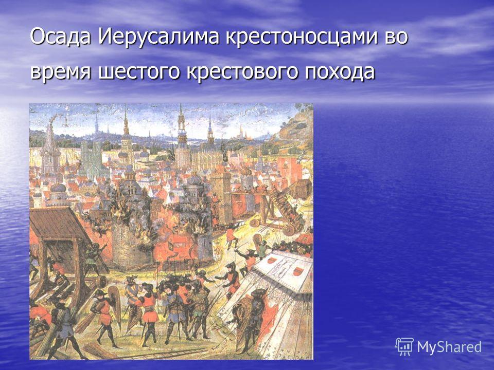 Осада Иерусалима крестоносцами во время шестого крестового похода