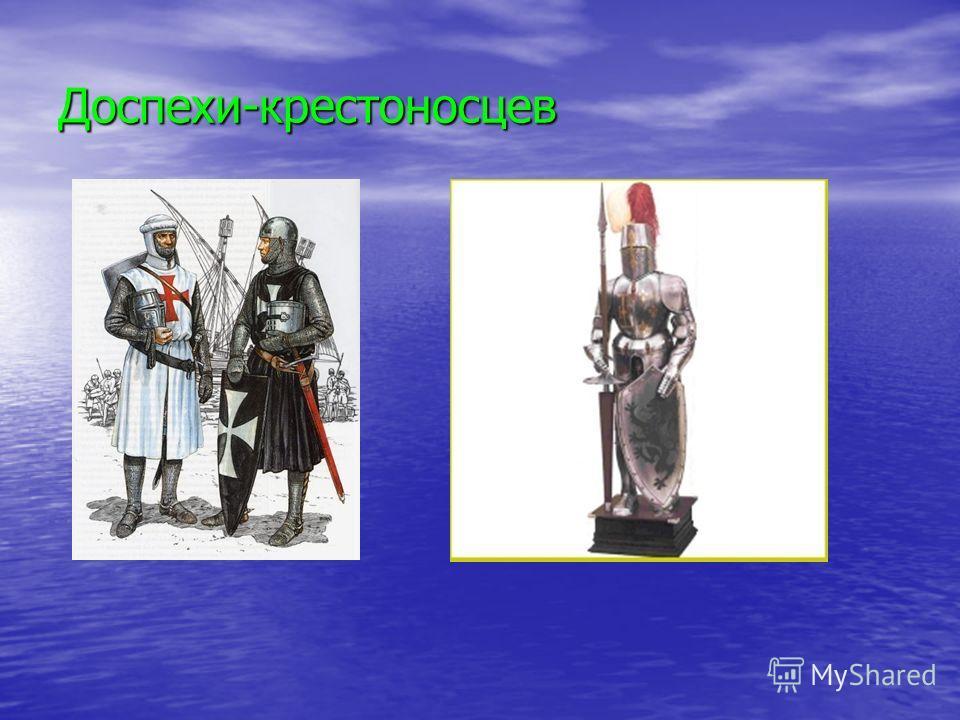 Доспехи-крестоносцев