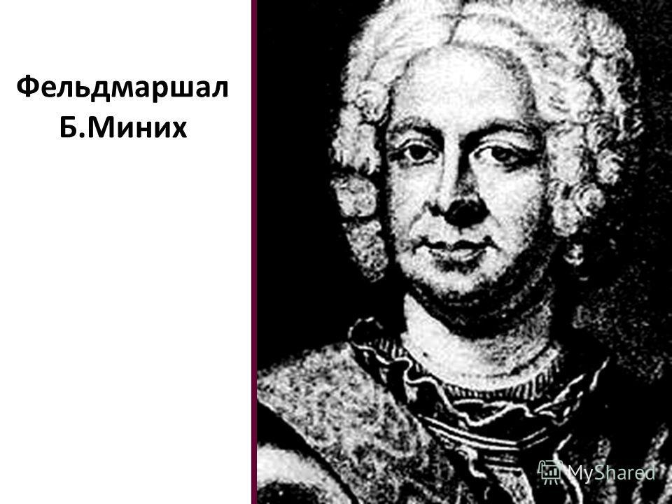 Фельдмаршал Б.Миних