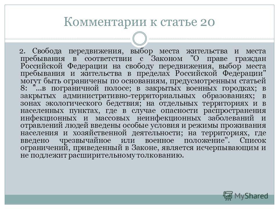 Комментарии к статье 20 2. Свобода передвижения, выбор места жительства и места пребывания в соответствии с Законом