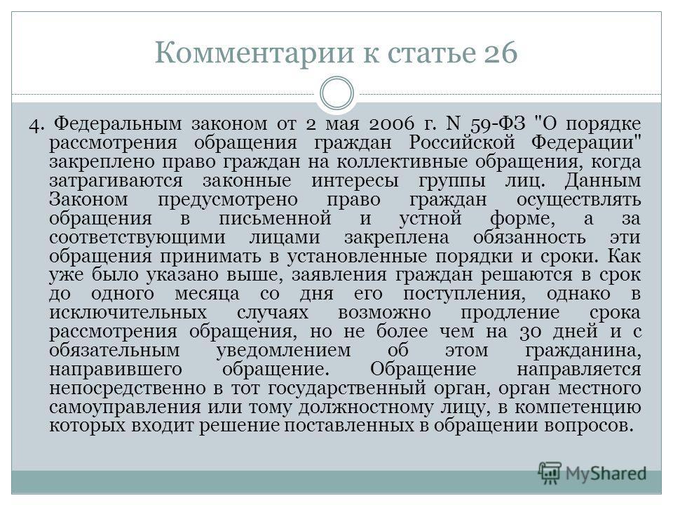 Комментарии к статье 26 4. Федеральным законом от 2 мая 2006 г. N 59-ФЗ