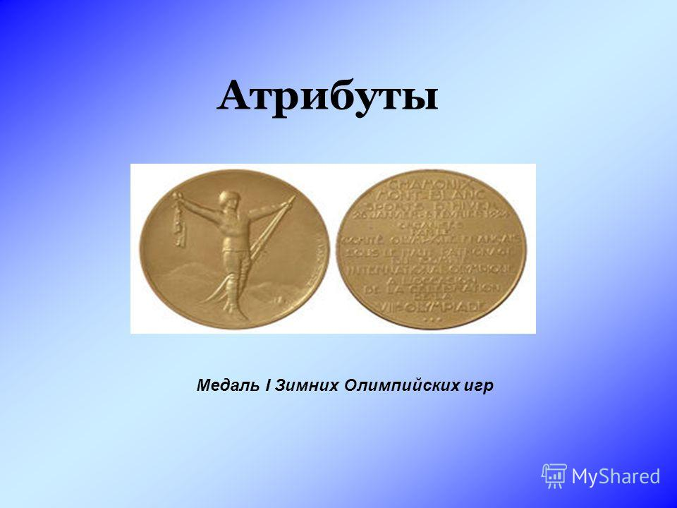 Атрибуты Медаль I Зимних Олимпийских игр