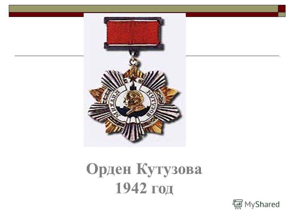 Орден Кутузова 1942 год