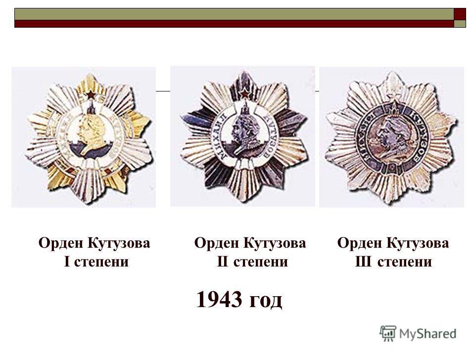 Орден Кутузова I степени Орден Кутузова II степени Орден Кутузова III степени 1943 год