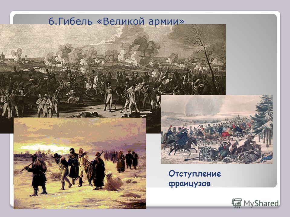 Отступление французов 6. Гибель «Великой армии»