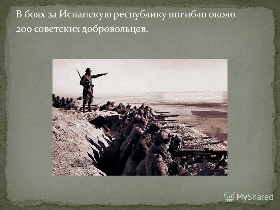 В боях за Испанскую республику погибло около 200 советских добровольцев.