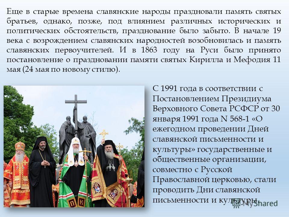 Еще в старые времена славянские народы праздновали память святых братьев, однако, позже, под влиянием различных исторических и политических обстоятельств, празднование было забыто. В начале 19 века с возрождением славянских народностей возобновилась