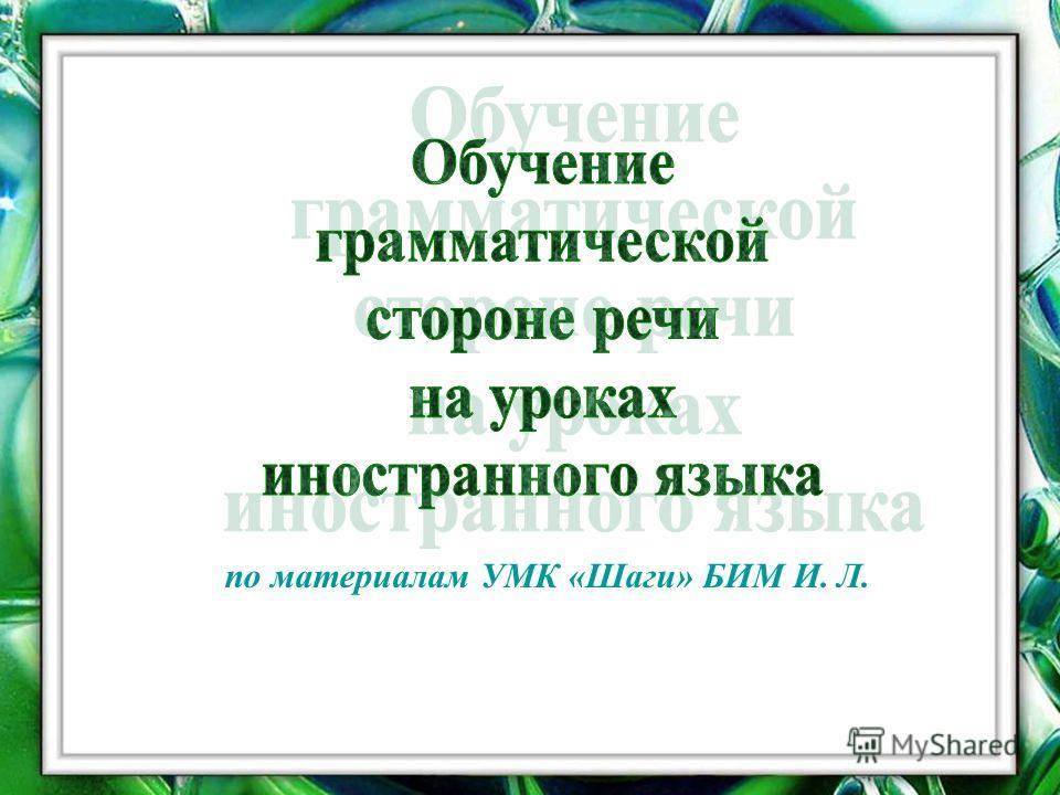по материалам УМК «Шаги» БИМ И. Л.
