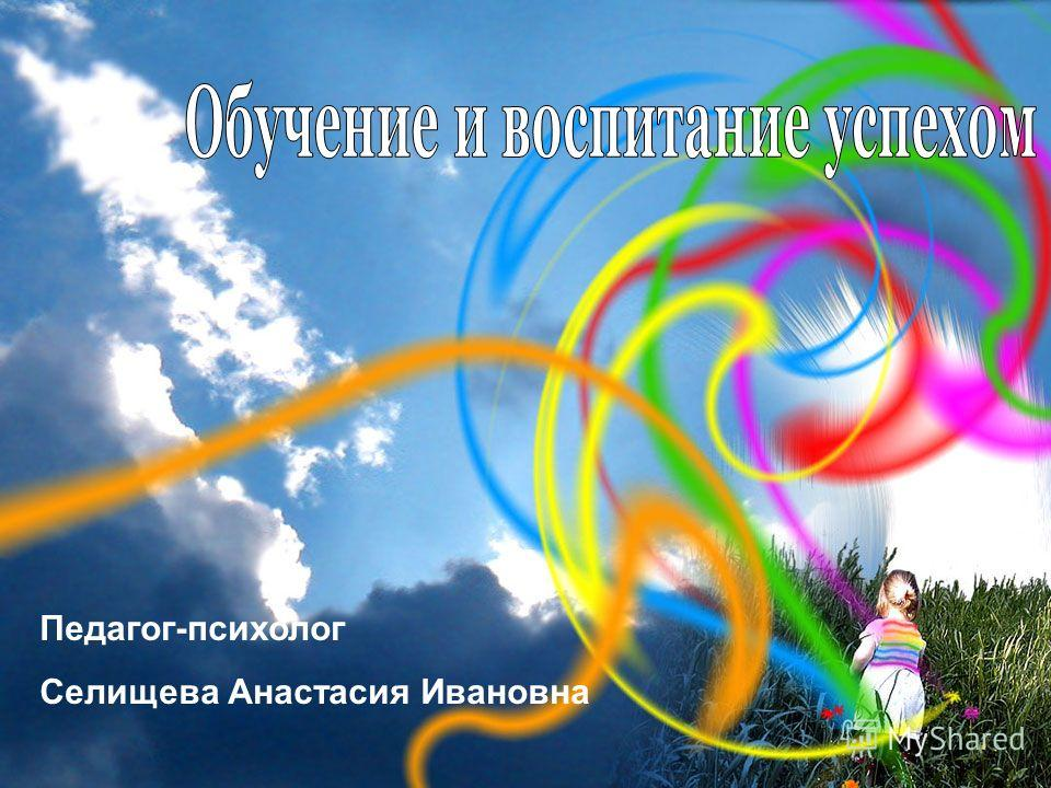 Педагог-психолог Селищева Анастасия Ивановна