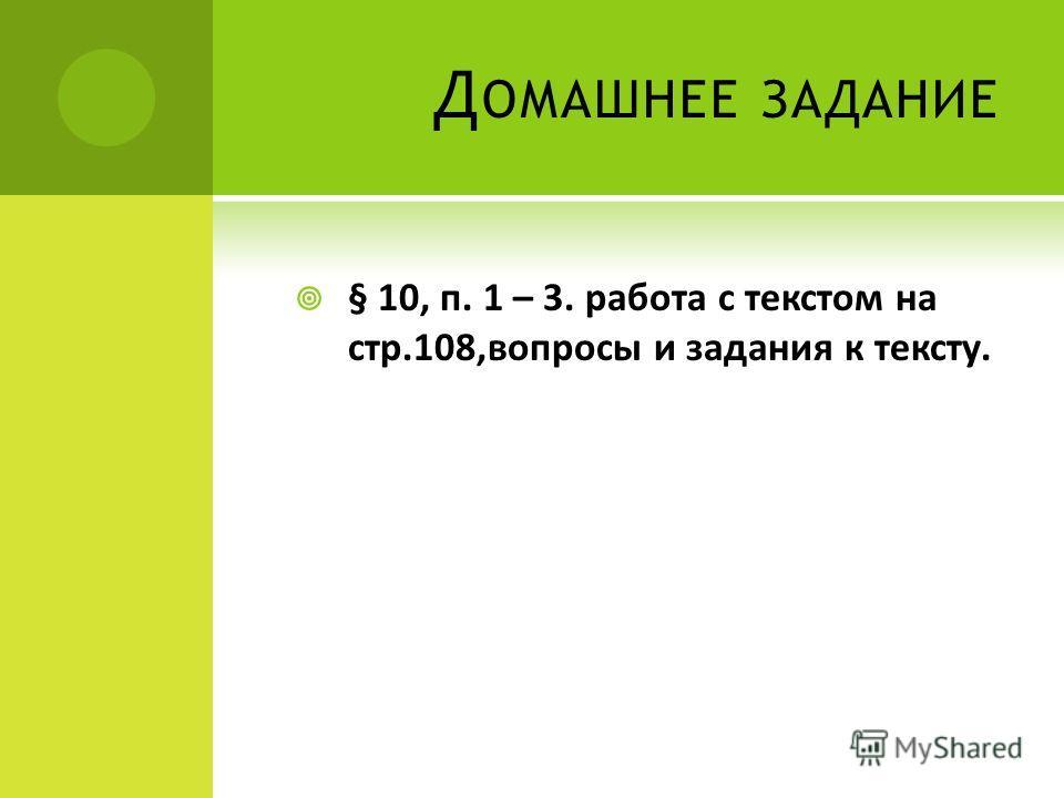 Д ОМАШНЕЕ ЗАДАНИЕ § 10, п. 1 – 3. работа с текстом на стр.108,вопросы и задания к тексту.