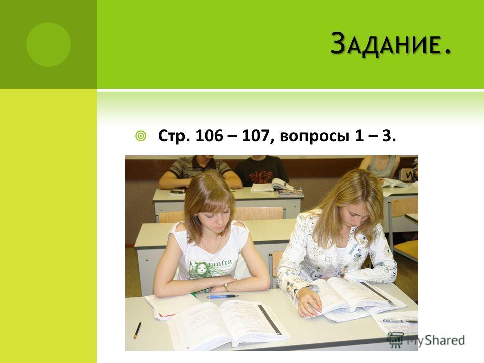 З АДАНИЕ. Стр. 106 – 107, вопросы 1 – 3.