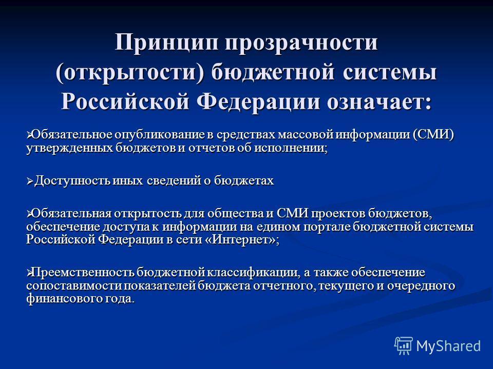 Принцип прозрачности (открытости) бюджетной системы Российской Федерации означает: Обязательное опубликование в средствах массовой информации (СМИ) утвержденных бюджетов и отчетов об исполнении; Обязательное опубликование в средствах массовой информа