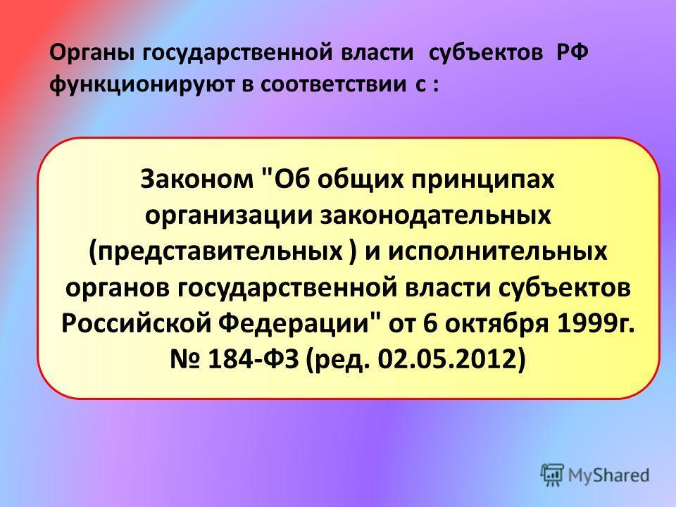 Органы государственной власти субъектов РФ функционируют в соответствии с : Законом