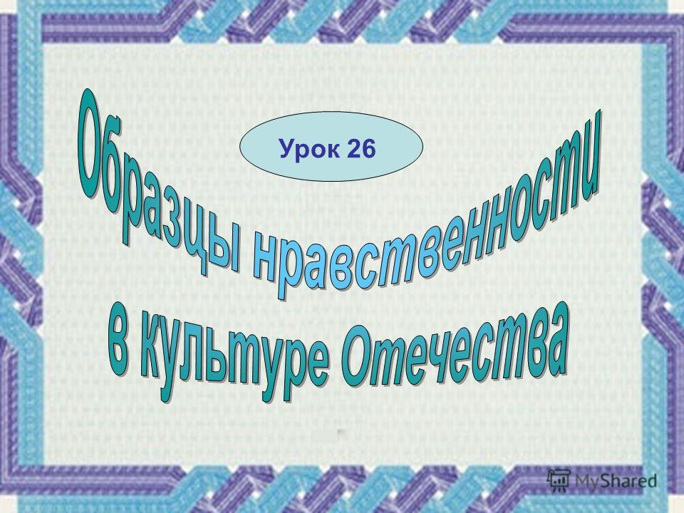 Урок 26