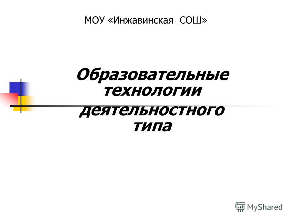 Образовательные технологии деятельностного типа МОУ «Инжавинская СОШ»