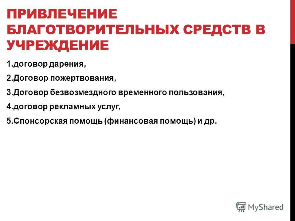 1. договор дарения, 2. Договор пожертвования, 3. Договор безвозмездного временного пользования, 4. договор рекламных услуг, 5. Спонсорская помощь (финансовая помощь) и др.