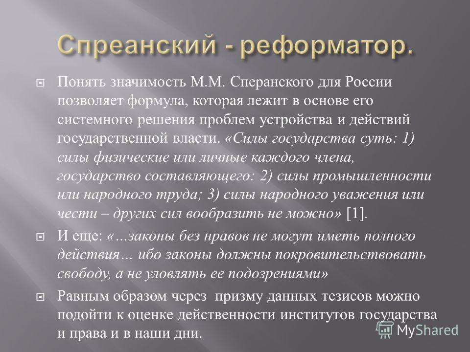 Понять значимость М. М. Сперанского для России позволяет формула, которая лежит в основе его системного решения проблем устройства и действий государственной власти. « Силы государства суть : 1) силы физические или личные каждого члена, государство с