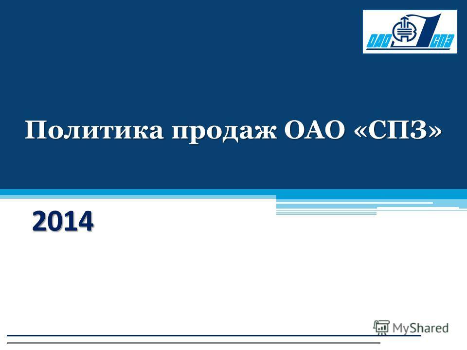 Политика продаж ОАО «СПЗ» 2014
